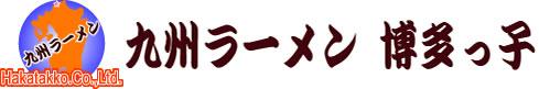 九州ラーメン博多っ子